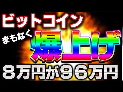 【仮想通貨】ビットコイン鬼爆上げはまもなくですね! 嬉しいお知らせ! 8万円が96万円!!!
