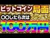 【仮想通貨】ビットコイン局面!!ここを超えたら100万円!!!