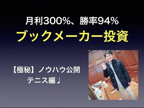 ブックメーカー 【極秘】ノウハウ大公開! 〜テニス編〜