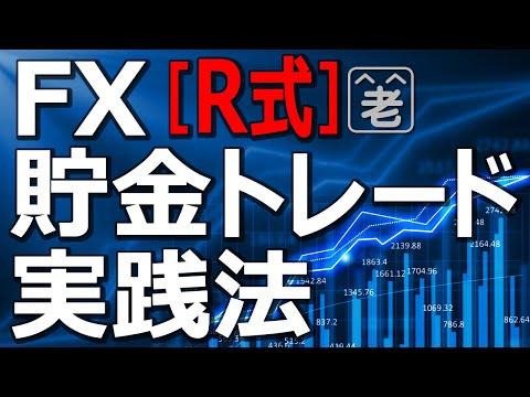 【FX投資講座】「R式FX貯金トレード実践法」FX投資のスワップ金利を上手く貯金する。それがFX貯金トレード(投資法)です。どの通貨ペアをどう売買するか詳しく実戦的に解説。積み立て投資的な資産運用術。