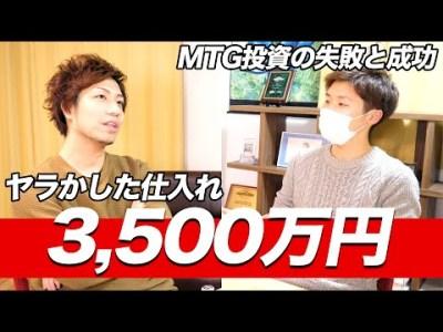 【TCG】MTG投資の失敗と成功 Talk about MTG investment
