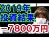 -7800万円大損!2019年投資結果報告、株式投資!