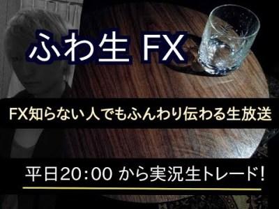 20180518 Live FX 「強烈にあげているドル円を漢の逆張りで戦うFX生放送」