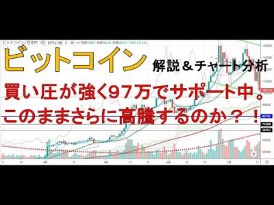 【仮想通貨 ビットコイン(BTC)】買い圧が強く97万でサポート中。このままさらに高騰するのか?!今後のシナリオをチャート分析1.18