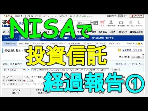【資産運用】NISAで投資信託買ってみた 経過報告①