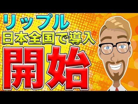 【仮想通貨】リップル(XRP)日本のゆうちょ銀行など全国の銀行で導入開始