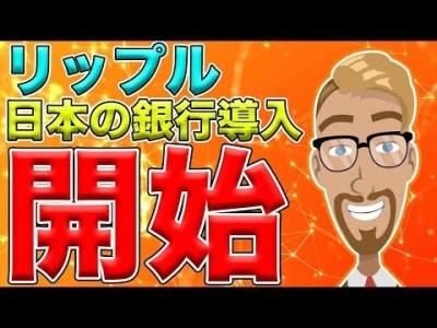 【仮想通貨】リップル(XRP)日本の銀行で導入開始