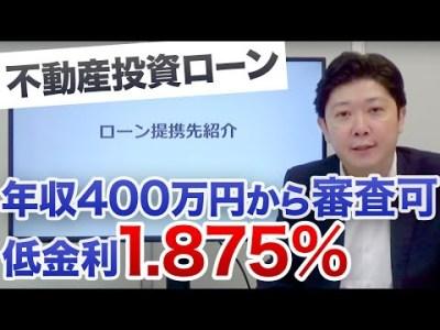 低金利1.875%!年収400万円から審査可!不動産投資ローン提携先紹介