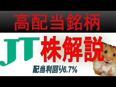 配当金狙いの投資家に大人気のJT株を解説する!本当に配当金生活できる?