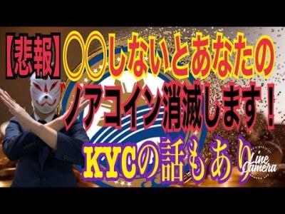 第123回 あなたのノアコインは◯◯しないと消失します!BTCNEXT取引所にてKYCを行い1億円引き出し可能となりましたのでご紹介します。