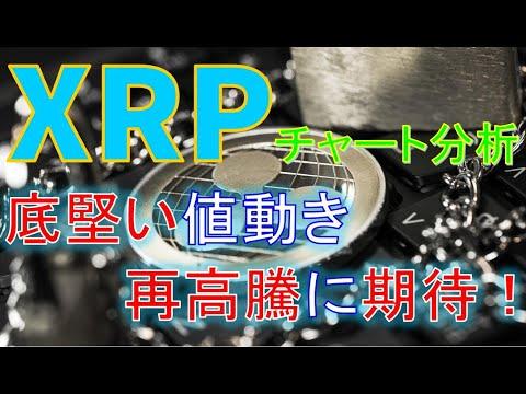 【仮想通貨 リップル(XRP)】底堅い値動き。最高騰に期待!!今後のシナリオをチャート分析2.11