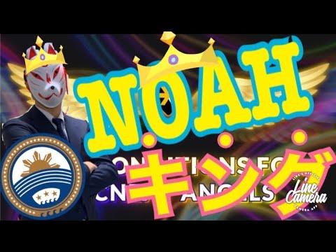 第126回 NOAHは【キング】である理由について解説しております。BTCNEXTエンジェルトレーダーなど