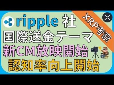 【リップル・XRP】ripple社CM放映開始/XRP投資哲学とは?