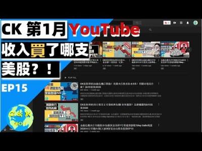 CK第一月YouTube收入大公開!YouTube收入再投資,我買了哪支美股? eToro使用教學 CK財富自由股息投資EP15