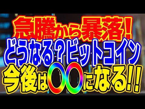 【仮想通貨】急騰から急落!どうなるビットコイン!!