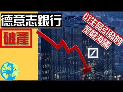 CK投資理財 德意志銀行破產!論銀行衍生品引發的金融危機! (內幕驚人)