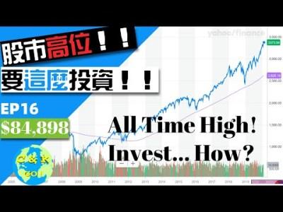 2020投資策略 美股溢價!股災也能避險賺錢(如何做?)   3個投資要點,3個進倉機會  CK財富自由股息投資EP16