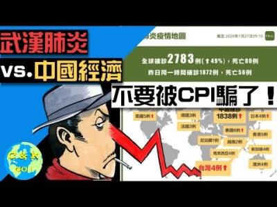 武漢肺炎是否成為中國經濟黑天鵝?!|揭露官方通貨膨脹計算貓膩|CK財富自由股息實戰(SP)