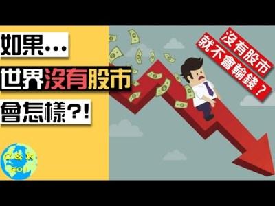 CK投資理財 如果沒有股市,會怎樣?(投資前一定要看!)金融危機股市輸錢,為什麼還要投資? (論股市的重要性)