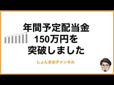 【高配当株投資】年間の予定配当金が150万円を突破!31歳のポートフォリオ