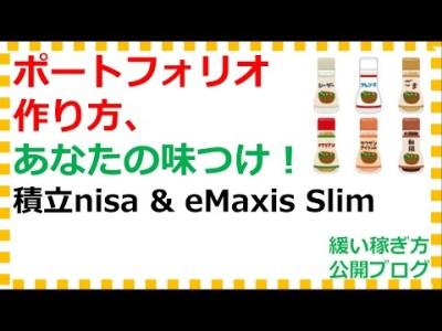 積立nisa emaxis slimシリーズおすすめ組み合わせ例とポートフォリオ作り方のブログ