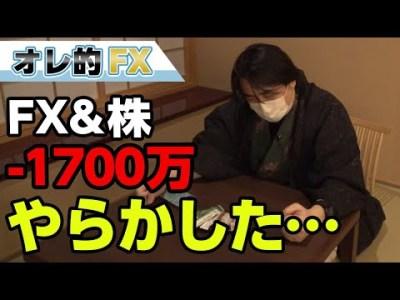 FX-1700万円!株の急落でやらかした!!