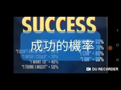 成功的機率 #投資