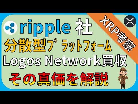 【リップル・XRP】Ripple社投資部門Xpring分散型プラットフォームLogos Networkの買収/XRP先物やローンも対象にリップル社が分散型金融商品(DeFi)開発に注力