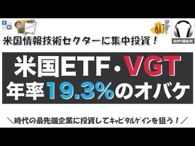 【オススメ米国ETF】VGT•米国情報技術セクターへの集中投資でNo.1のリターンを狙う【グロース株】