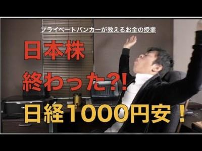 株価暴落!?買い場?!日本終わった??日経平均が一時1000円安急落コロナショックの広がりはどこまで