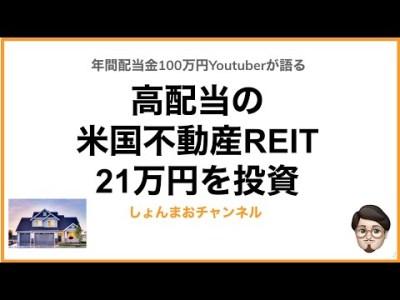 【高配当】米国REIT(不動産投資信託)に21万円を投資しました