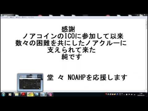 感謝!ノアコインのICOに参加して以来数々の困難を共にしたノアクルーに支えられて来た純です NOAHP 3円行く!以前 ほりえもん がノアコイン ツイートしたよ ほりえもん万博 開催中