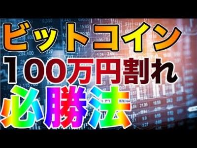【続落警戒】ビットコイン(BTC)100万円割れ!投資必勝法を伝授します。仮想通貨 リップル