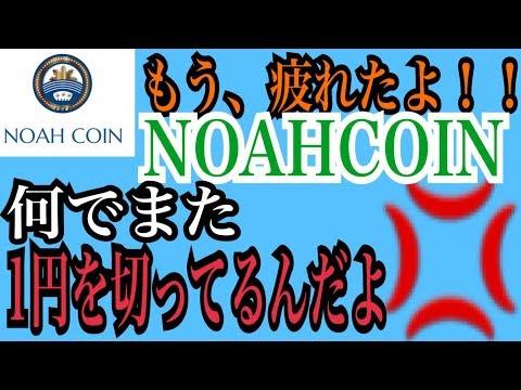 【もう、疲れたよ!!】ノアコイン、何でまた1円を切っているんだよ!! 稼げる仮想通貨投資 ビットコイン