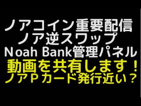 ノアコイン重要配信!ノアバンク管理パネル動画!ノアプラチナムカード発行近い?