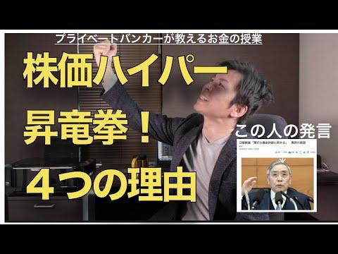 黒田総裁談話で株価ハイパー昇竜拳4つの理由。日銀が資金供給を示唆