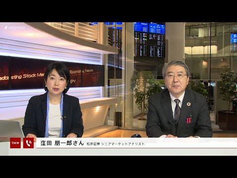 投資信託のコーナー 3月4日 松井証券 窪田朋一郎さん