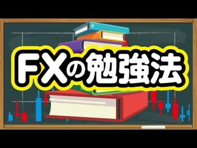 【FXの勉強法】初心者向けに効率的なFX学習方法を解説!
