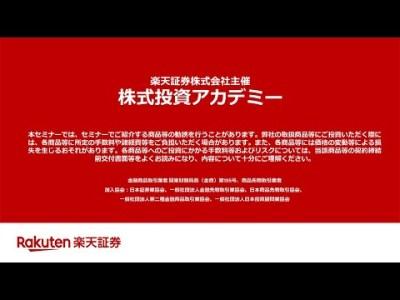 【楽天証券】株式投資アカデミー(2020年4月29日開催)