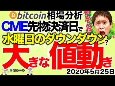 【ビットコイン 仮想通貨】CME先物決済日に向けて大きな値動きに注意【2020年5月25日】BTC、ビットコイン、XRP、リップル、仮想通貨、暗号資産、爆上げ、暴落