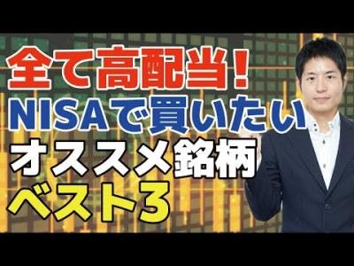 【高配当株】NISA(ニーサ)で買いたい銘柄ベスト3!初心者は手堅い高配当株で株式投資のありがたみを知ろう。買ってはいけない銘柄も紹介します