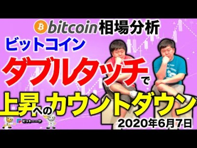 【ビットコイン 仮想通貨】ダブルタッチで上昇へのカウントダウン【2020年6月7日】BTC、ビットコイン、XRP、リップル、仮想通貨、暗号資産、爆上げ、暴落