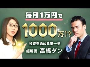 【投資の始め方】毎月1万円で1000万円!?【KYOKOと高橋ダンのコラボ】