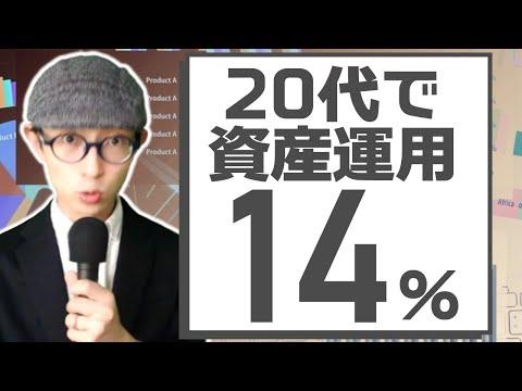 【勝ち組】20代で投資・資産運用している人は、わずか「14%」です。
