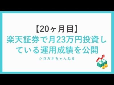 【20ヶ月目】楽天証券で月23万円投資している銘柄の運用成績を公開します