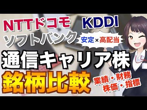 【株式投資】通信キャリア3社を比較!投資するならどれ?(NTTドコモ・KDDI・ソフトバンク)