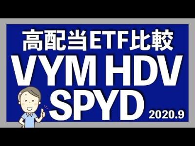 ベンチマークや増配率、トータルリターンなどを徹底比較!高配当ETF投資家は必見です。VYM、HDV、SPYD比較動画【アメリカ株投資】2020.9.29