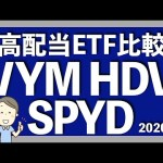 "<span class=""title"">ベンチマークや増配率、トータルリターンなどを徹底比較!高配当ETF投資家は必見です。VYM、HDV、SPYD比較動画【アメリカ株投資】2020.9.29</span>"