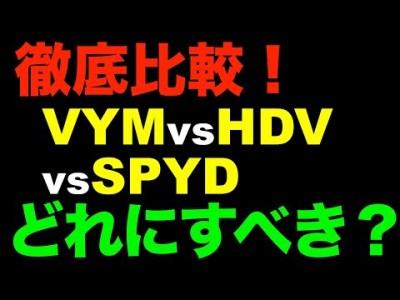 【米国株ETF】VYM,HDV,SPYDを徹底比較!どれに投資すべき?