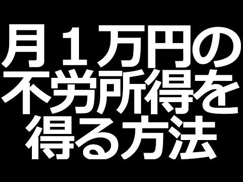 月1万円の不労所得を得る現実的な方法
